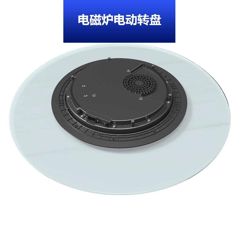 电磁炉电动转盘 电磁炉型电动转盘 电动餐桌转盘 旋转机芯