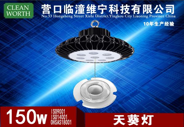 150w LED工矿灯 高光效节能150w LED工矿灯