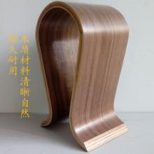 进口胡桃木耳机架,美式家具扶手加工,多层弯板,造型美观