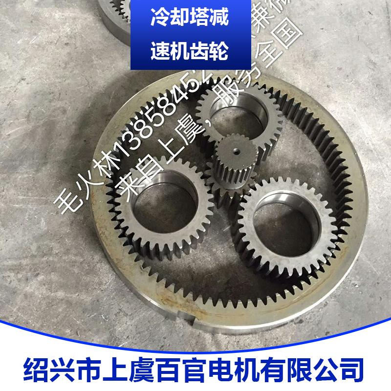 冷却塔减速机齿轮 冷却塔减速机齿轮供应商 冷却塔减速机齿轮价格