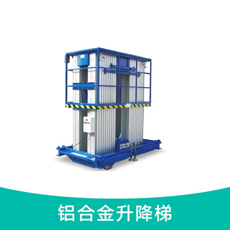 铝合金升降梯 移动式升降梯 桅柱式铝合金升降机 高空作业升降平台
