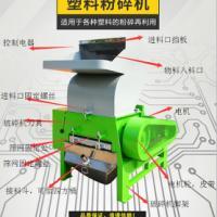 强力塑料粉碎机价格广东塑料粉碎机厂家直销