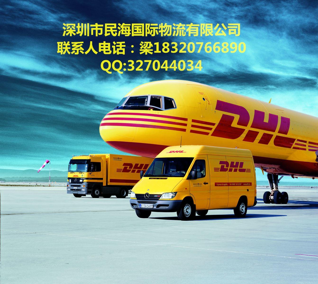 深圳出口到斯威士兰空运海运专线,快递公司,快递电话,DHL
