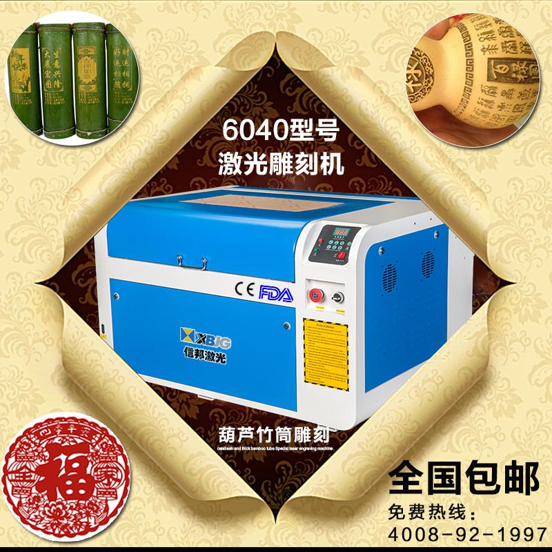 信邦4060激光雕刻机小型竹简葫芦亚克力皮革布料非金属电脑激光切割机diy刻字机
