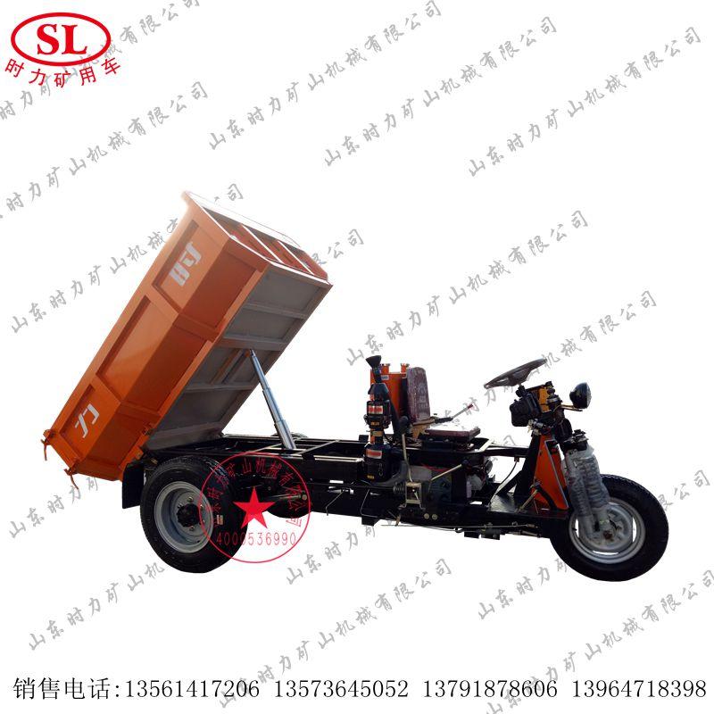 矿用三轮车 自卸三轮车图片