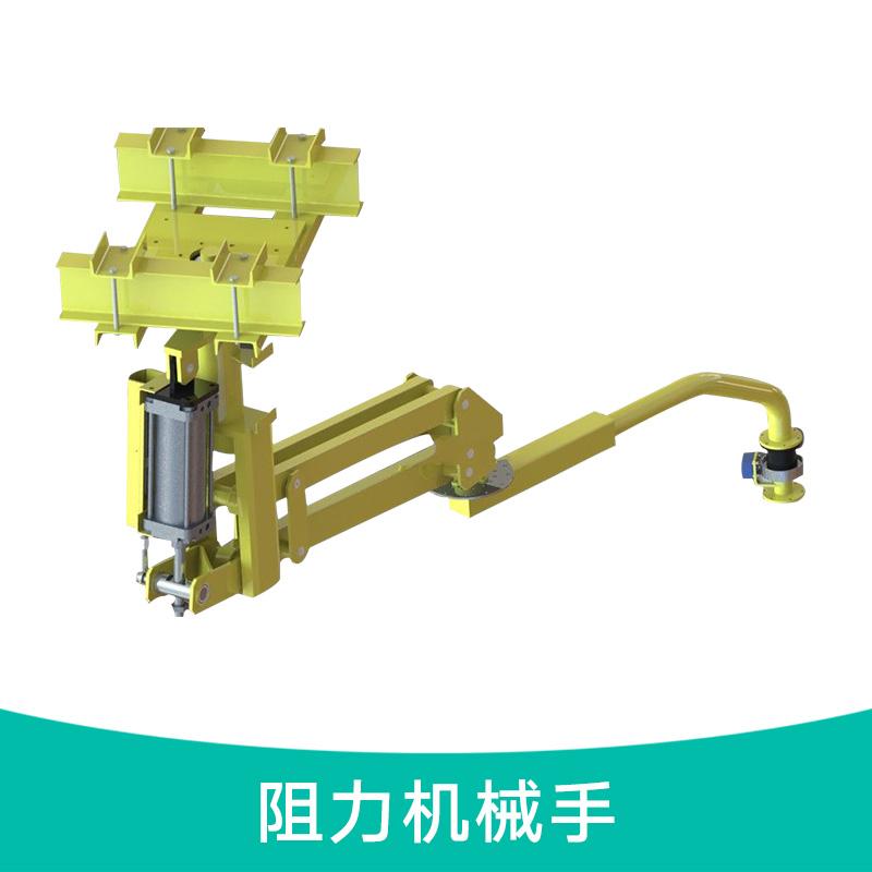 安徽阻力机械手 助力平衡吊 平衡助力器 手动移载机 物料搬运机械设备