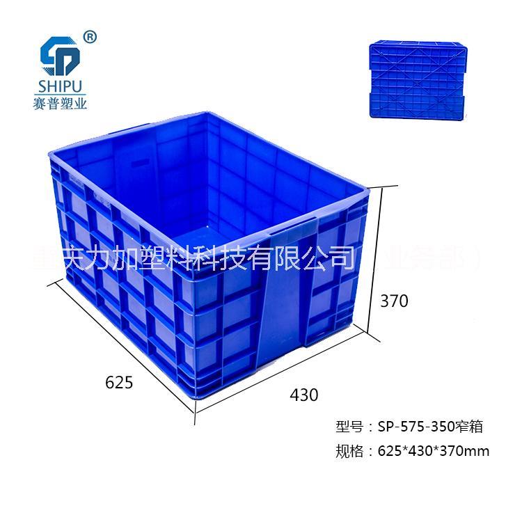 重庆塑料周转箱生产厂家