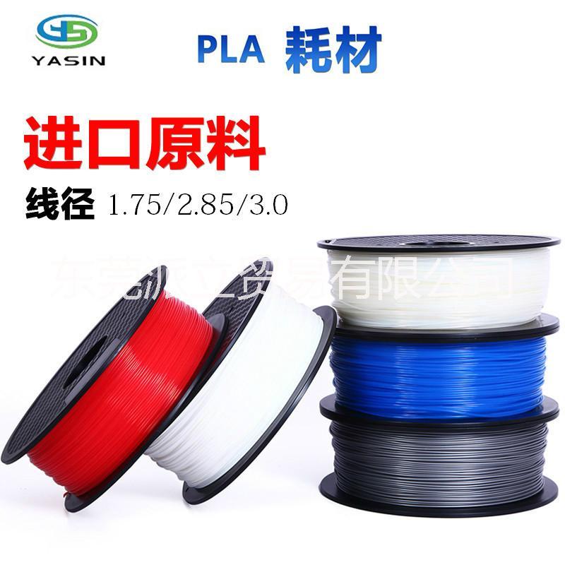 规格1.75/2.85/3.0mm YASIN 3D打印耗材 PLA