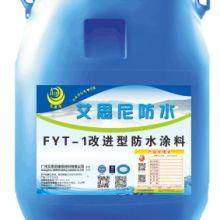 FYT-1路桥用防水涂料厂家艾思尼行情施工工艺 FYT-1路桥用防水涂料