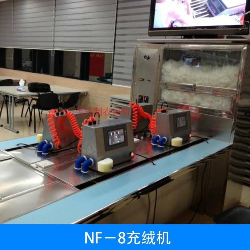 NF-8充绒机 全自动羽绒服充绒机 韦氏充绒机 充绒机厂家直销