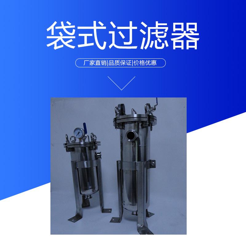 达尔捷袋式过滤器 卫生级不锈钢液体过滤设备多层高效滤袋式过滤器