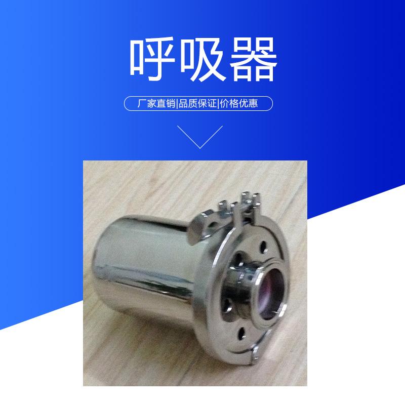 浙江呼吸器批发 卫生级罐顶无菌不锈钢呼吸过滤器 发酵罐空气呼吸器