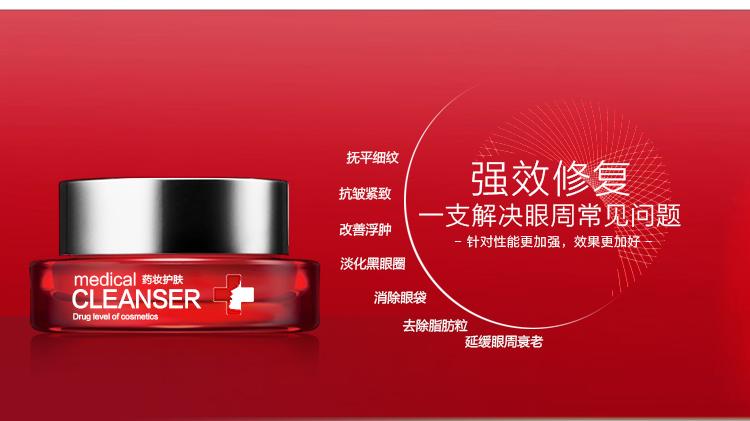 OEM贴牌眼霜代加工补水抗皱眼霜眼护肤保养化妆品品厂家