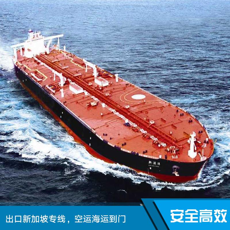 出口新加坡专线,空运海运到门 速度特快的国际物流货代专线