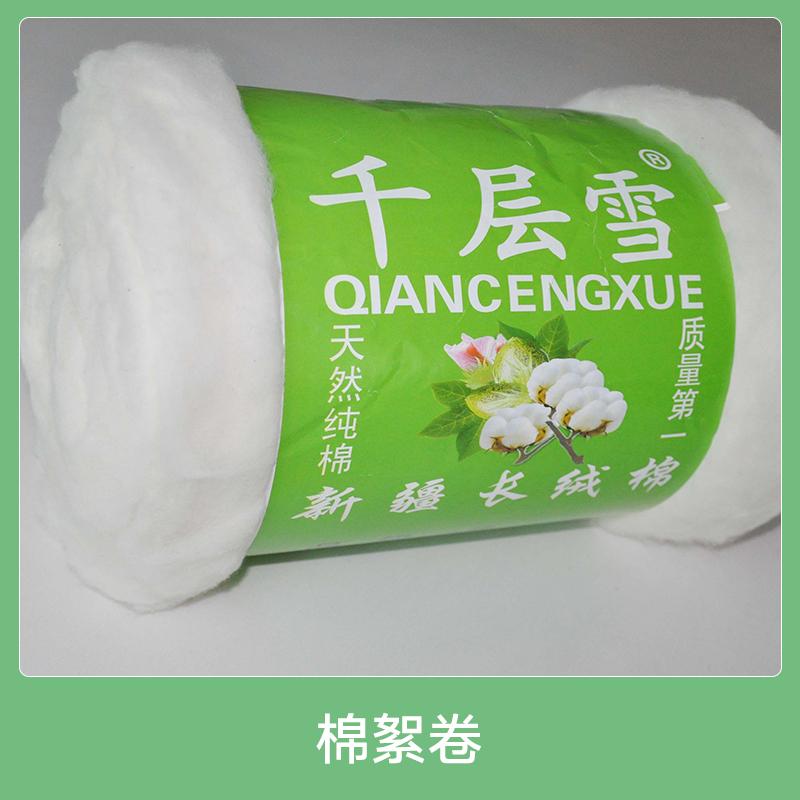 云南棉絮卷产品 大量生产批发各种规格优质千层雪棉絮卷