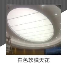 白色软膜天花B1级防火防菌、防水聚氯乙烯材料可做立体图标批发