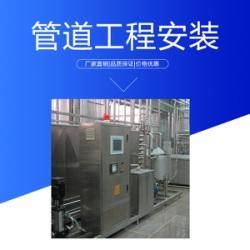 管道工程安装 食品 啤酒行业 制药工程管道安装 不锈钢卫生级管道工程安装