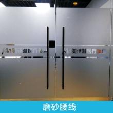 郑州美双广告磨砂腰线定制 玻璃移门防撞文字图案腰线玻璃贴条