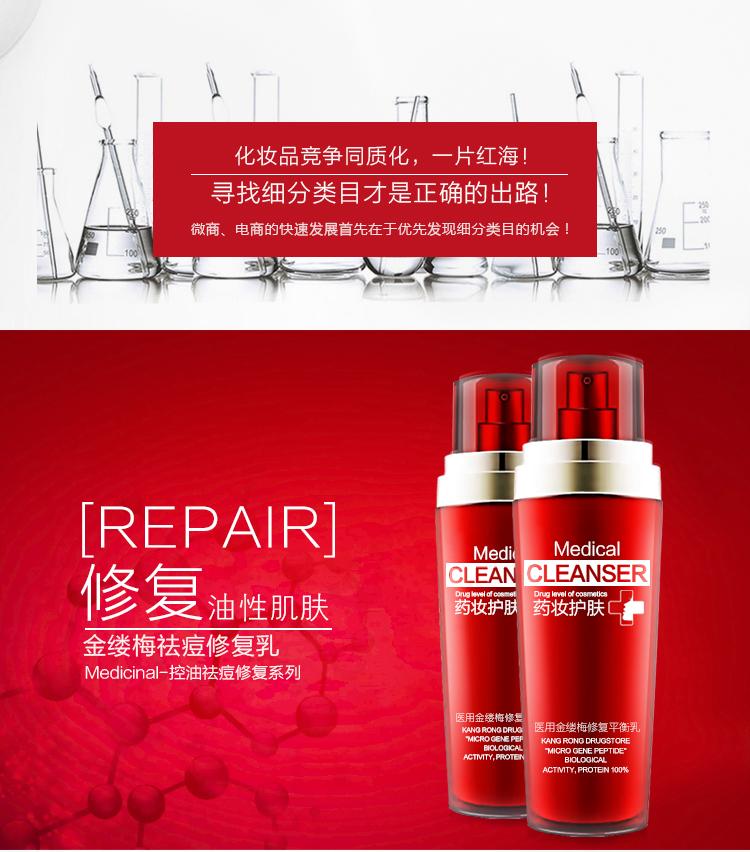 OEM草本保湿乳药妆化妆品敏感肌肤护肤马齿苋草本舒缓修复乳生产工