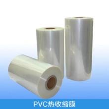 供应 中山 珠海PVC POF收缩膜 包烟膜批发