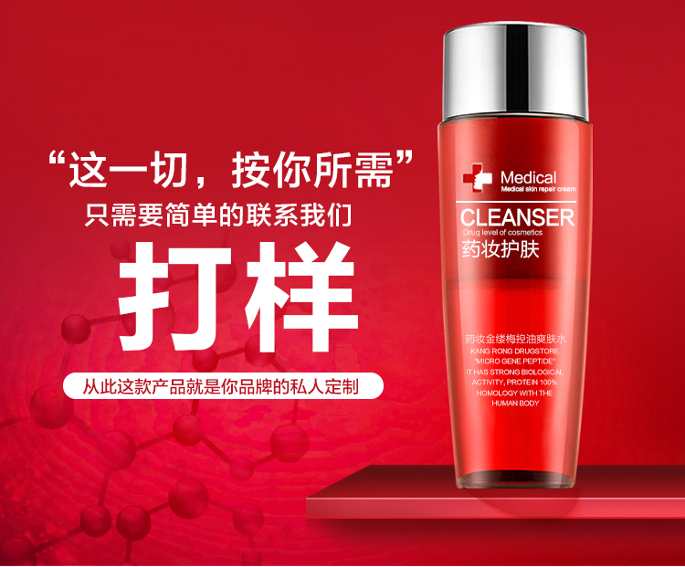 药妆舒缓修复营养深度清爽润肤水OEM化妆品工厂源头厂家贴牌