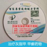 供应 油锯生产工艺制备方法专利配方技术资料