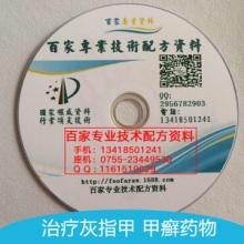 供应 睡眠装置生产工艺制备方法专利配方技术资料批发
