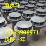87型钢制雨水斗75  国标雨水斗 雨水斗报价  生产雨水斗价格低