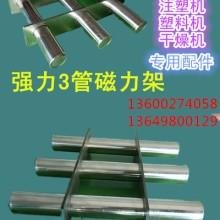 磁力架厂家直销超强力3管磁力架200*200注塑机塑料机干燥机除铁专用配件批发