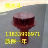 87型钢制雨水斗110 国标雨水斗 碳网雨水斗批发价格