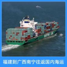 新东海物流福建到广西南宁往返国内海运 集装箱船舶货运内贸海运代理批发