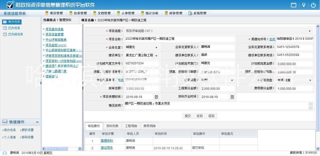 东华评审: 完善财政评审流程提  东华财政投资评审管理软件