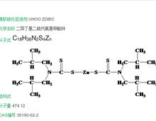 促进剂 UHOO ZDiBC
