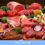 肉冷冻制品运输公司提供专业快捷方便的冷冻肉类食品运输服务