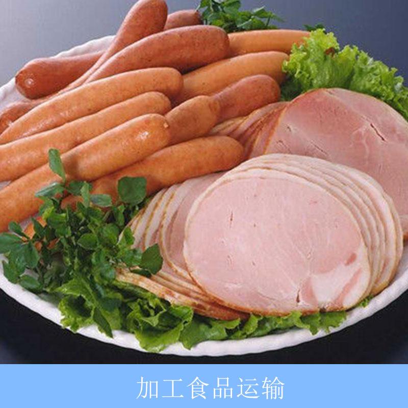 供应专业优质价廉加工食品运输 保鲜冷藏物流服务