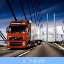 上海-广州加工食品运输专线、哪家好、费用多少【上海东巨物流有限公司】图片
