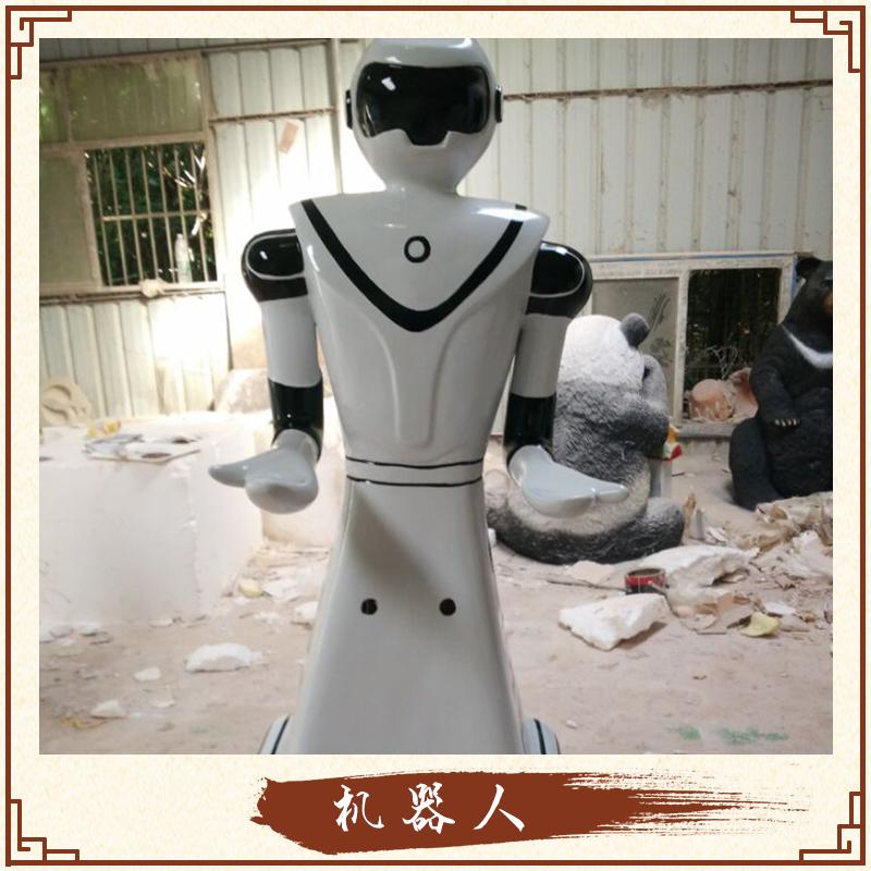 玻璃钢卡通机器人雕塑 景观雕塑装饰摆件 送餐机器人外壳雕塑定制