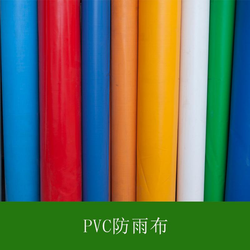 pvc防雨布出售销售