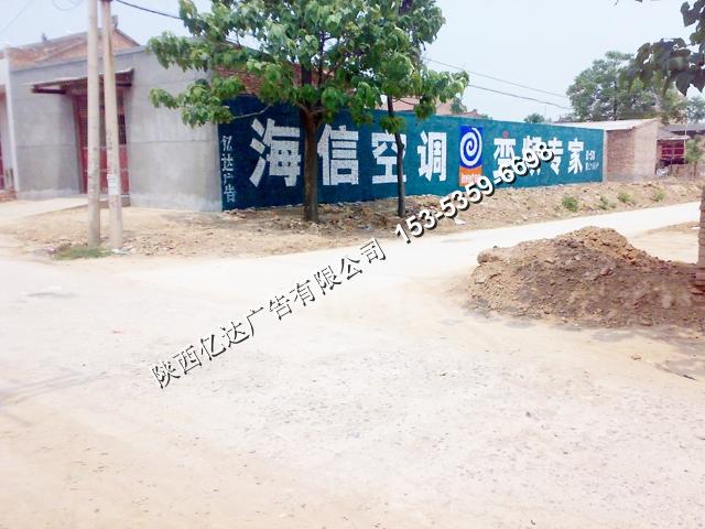 礼泉墙体广告品牌礼泉墙体广告荣誉15353596698