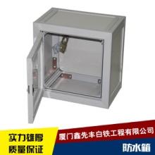 防水箱不锈钢配电箱 挂墙式控制箱 防水基业箱 室内户外照明配电箱图片