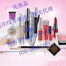 特殊化妆品进口报关要走的流程