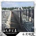 天津永定塔陵墓园销售中心图片