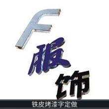 广州铝塑边条/白铁皮包边烤漆广告箱体字 铁皮烤漆字定做厂家批发