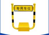 智能摇控电动车位锁 停车场设备占位U型/X型/O型车位锁定制安装