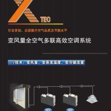 风冷分体式热泵型变冷媒流量变频多联机组小型室外机6EOF0780 分体变冷媒流量变频多联机组图片