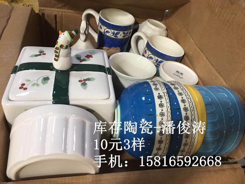 福建江湖地摊陶瓷杂货尾货陶瓷价格