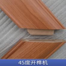 厂家专业生产 直销木工机械 45度开榫机 质量保证 欢迎来电