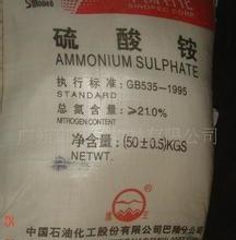 硫酸铵厂家直销 硫酸铵批发商/供应商价格