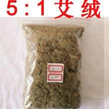 南阳艾和堂 5:1艾绒批发 艾绒厂家直销 三年陈优质艾绒 艾灸专用 艾绒 艾绒批发 优质艾绒