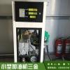河南加油机厂家图片